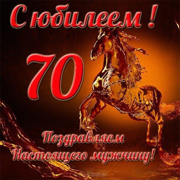 Открытка с юбилеем 70 лет мужчине скачать бесплатно на сайте otkrytkivsem.ru