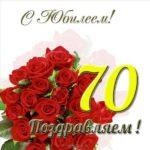 Открытка с юбилеем 70 лет женщине красивая скачать бесплатно на сайте otkrytkivsem.ru