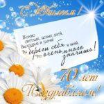 Открытка с юбилеем 70 лет женщине скачать скачать бесплатно на сайте otkrytkivsem.ru