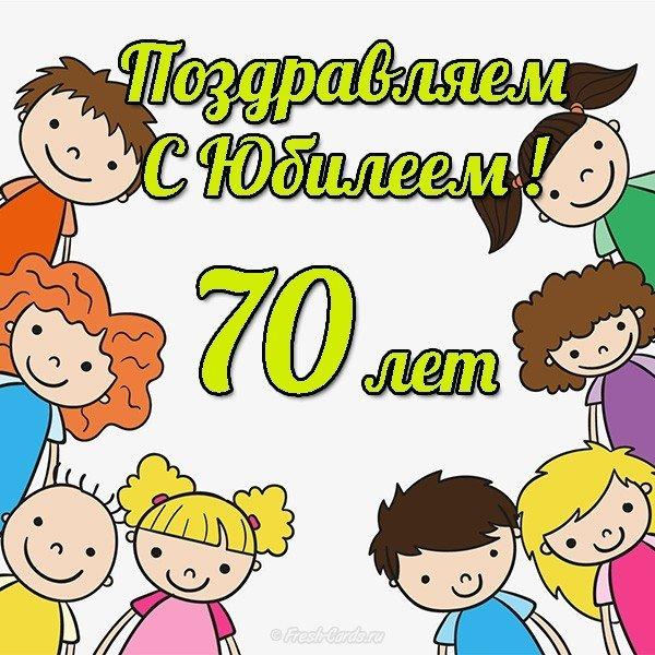Открытка с юбилеем 70 скачать бесплатно на сайте otkrytkivsem.ru
