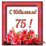 Открытка с юбилеем 75 лет скачать бесплатно на сайте otkrytkivsem.ru