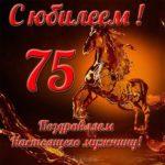 Открытка с юбилеем 75 лет мужчине скачать бесплатно на сайте otkrytkivsem.ru