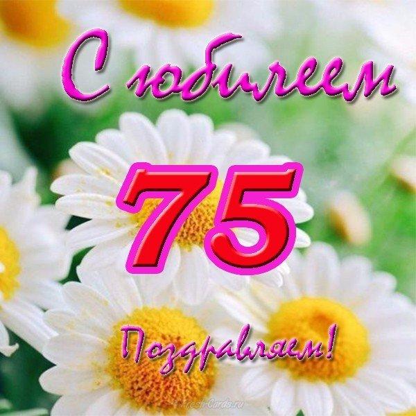Открытка с юбилеем 75 скачать бесплатно на сайте otkrytkivsem.ru
