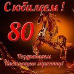 Открытка с юбилеем 80 лет мужчине скачать бесплатно на сайте otkrytkivsem.ru