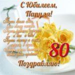 Открытка с юбилеем 80 лет папе скачать бесплатно на сайте otkrytkivsem.ru