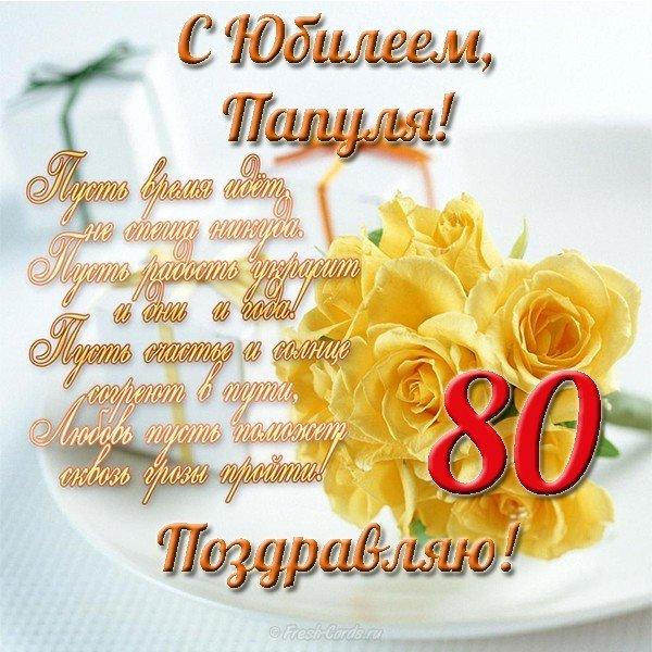 Поздравление от жены на юбилей на 80 лет мужчине