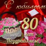 Открытка с юбилеем 80 лет женщине скачать бесплатно на сайте otkrytkivsem.ru