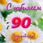 Открытка с юбилеем 90 лет женщине скачать бесплатно на сайте otkrytkivsem.ru