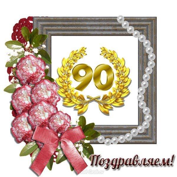 Открытка с юбилеем 90 женщине красивая скачать бесплатно на сайте otkrytkivsem.ru