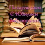 Открытка с юбилеем библиотеки скачать бесплатно на сайте otkrytkivsem.ru