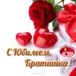 Открытка с юбилеем брату от сестры скачать бесплатно на сайте otkrytkivsem.ru