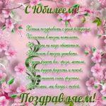 Открытка с юбилеем для женщины скачать бесплатно на сайте otkrytkivsem.ru