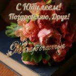 Открытка с юбилеем другу скачать бесплатно на сайте otkrytkivsem.ru