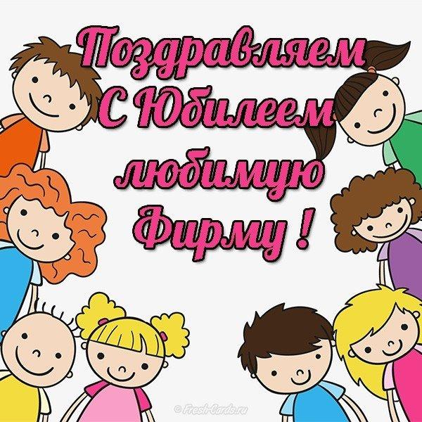 Открытка с юбилеем фирмы скачать бесплатно на сайте otkrytkivsem.ru
