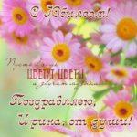 Открытка с юбилеем Ирине красивая скачать бесплатно на сайте otkrytkivsem.ru