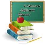 Открытка с юбилеем любимая школа скачать бесплатно на сайте otkrytkivsem.ru