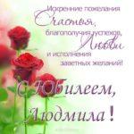 Открытка с юбилеем Людмила скачать бесплатно на сайте otkrytkivsem.ru
