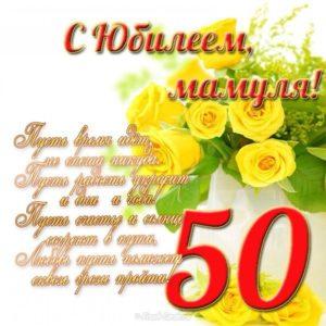 Открытка с юбилеем маме 50 лет скачать бесплатно на сайте otkrytkivsem.ru
