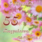 Открытка с юбилеем маме 55 лет скачать бесплатно на сайте otkrytkivsem.ru