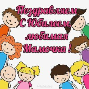 Открытка с юбилеем мамочка скачать бесплатно на сайте otkrytkivsem.ru
