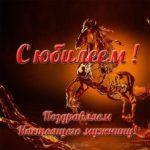 Открытка с юбилеем мужчине скачать бесплатно на сайте otkrytkivsem.ru
