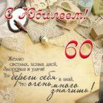 Открытка с юбилеем мужчине 60 лет красивая скачать бесплатно на сайте otkrytkivsem.ru