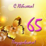 Открытка с юбилеем мужчине 65 скачать бесплатно на сайте otkrytkivsem.ru
