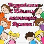 Открытка с юбилеем мужчине прикольная и красивая скачать бесплатно на сайте otkrytkivsem.ru