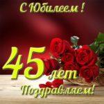 Открытка с юбилеем на 45 скачать бесплатно на сайте otkrytkivsem.ru