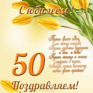 Открытка с юбилеем на 50 скачать бесплатно на сайте otkrytkivsem.ru