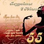 Открытка с юбилеем на 55 скачать бесплатно на сайте otkrytkivsem.ru