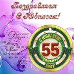 Открытка с юбилеем на 55 лет скачать бесплатно на сайте otkrytkivsem.ru