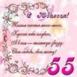 Открытка с юбилеем на 55 лет женщине скачать бесплатно на сайте otkrytkivsem.ru