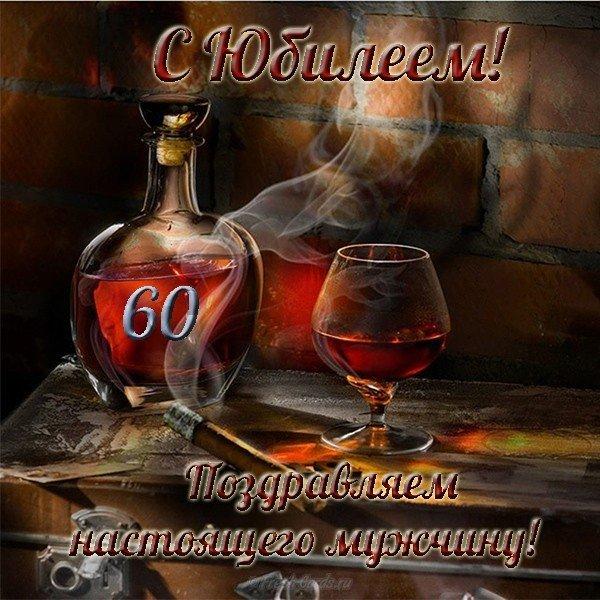 Открытка с юбилеем на 60 лет мужчине скачать бесплатно на сайте otkrytkivsem.ru