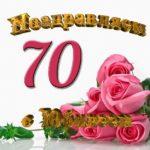 Открытка с юбилеем на 70 лет скачать бесплатно на сайте otkrytkivsem.ru