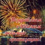 Открытка с юбилеем организации скачать бесплатно на сайте otkrytkivsem.ru