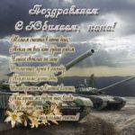 Открытка с юбилеем папе скачать бесплатно на сайте otkrytkivsem.ru