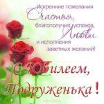 Открытка с юбилеем подруге скачать бесплатно на сайте otkrytkivsem.ru