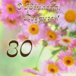 Открытка с юбилеем подруге 30 скачать бесплатно на сайте otkrytkivsem.ru