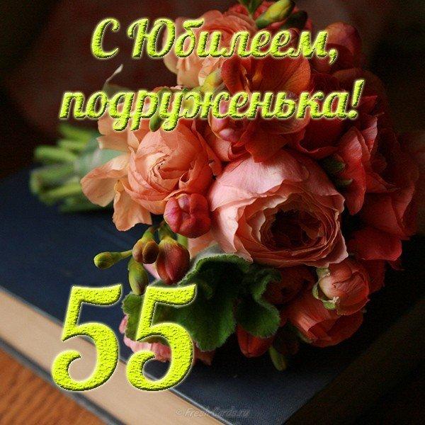 Открытка с юбилеем подруге 55 лет скачать бесплатно на сайте otkrytkivsem.ru