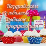 Открытка с юбилеем предприятия скачать бесплатно на сайте otkrytkivsem.ru