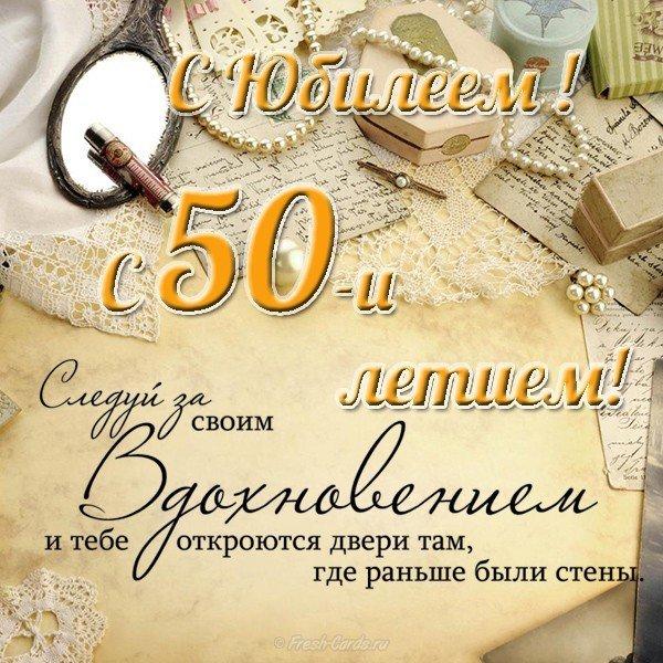 Открытка с юбилеем с 50 летием скачать бесплатно на сайте otkrytkivsem.ru