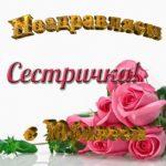 Открытка с юбилеем сестре скачать бесплатно на сайте otkrytkivsem.ru