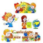Открытка с юбилеем школы скачать бесплатно на сайте otkrytkivsem.ru