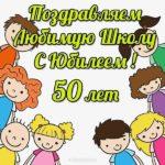 Открытка с юбилеем школы 50 лет скачать бесплатно на сайте otkrytkivsem.ru