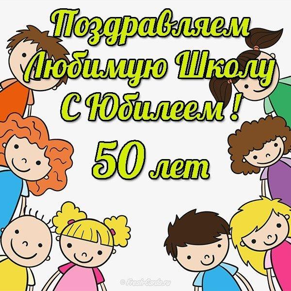 Открытки школе 50 лет