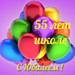 Открытка с юбилеем школы 55 лет скачать бесплатно на сайте otkrytkivsem.ru
