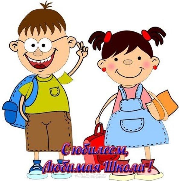 Открытка с юбилеем школы картинка скачать бесплатно на сайте otkrytkivsem.ru