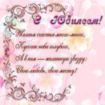 Открытка с юбилеем со стихами женщине скачать бесплатно на сайте otkrytkivsem.ru