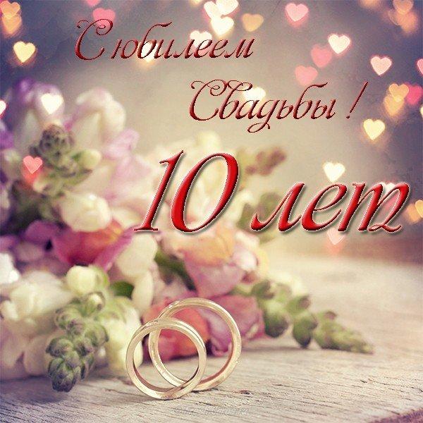 Открытка с юбилеем свадьбы 10 лет скачать бесплатно на сайте otkrytkivsem.ru